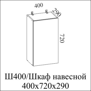 Кухонный гарнитур Карамель Шкаф навесной 400 Ш400 Ясень Шимо св.Ясень Шимо св.